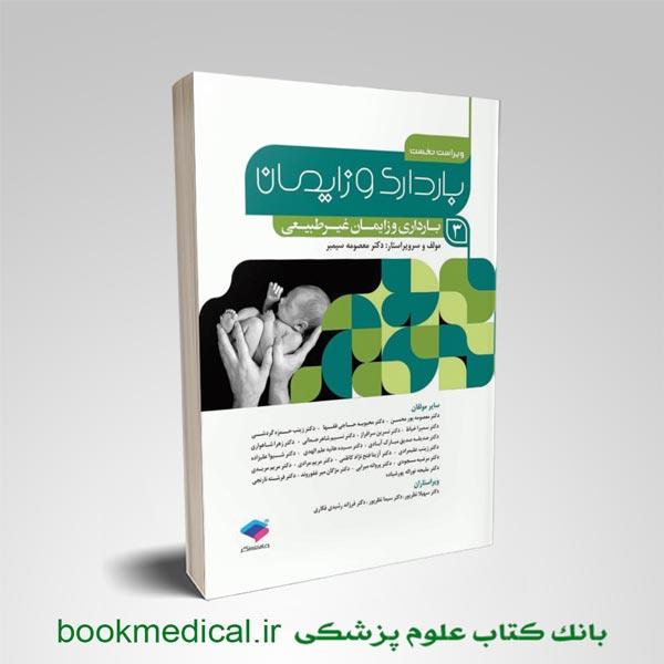 کتاب بارداری و زایمان دکتر سیمبر جلد سوم جامعه نگر - خرید بارداری و زایمان سیمبر جلد3