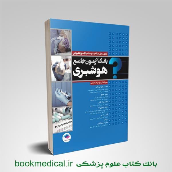 کتاب بانک آزمون هوشبری   خرید بانک آزمون ارشد و استخدامی هوشبری انتشارات جامعه نگر