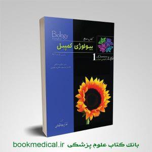کتاب بیولوژی کمپبل جلد 1 شراره مستانی نژاد | خرید کتاب کمپبل المپیاد زیست با تخفیف