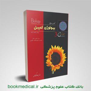 کتاب بیولوژی کمپبل جلد 3 شراره مستانی نژاد | خرید کتاب کمپبل المپیاد زیست با تخفیف