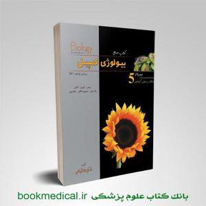کتاب بیولوژی کمپبل جلد 5 ساختار و عمل گیاهان شراره مستانی نژاد | خرید کتاب کمپبل
