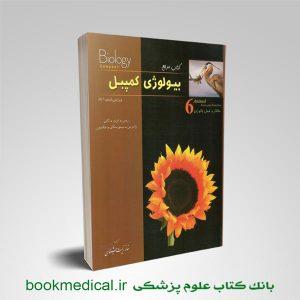 کتاب بیولوژی کمپبل جلد 6 ساختار و عمل جانوران سعیده فردی | خرید کتاب کمپبل