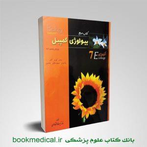 کتاب بیولوژی کمپبل جلد هفتم اکولوژی سید محمد جعفری | خرید کتاب کمپبل 2020