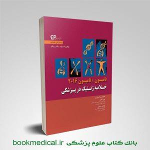 کتاب خلاصه ژنتیک در پزشکی تامپسون و تامپسون پوریا خانی انتشارات اطمینان | بوک مدیکال