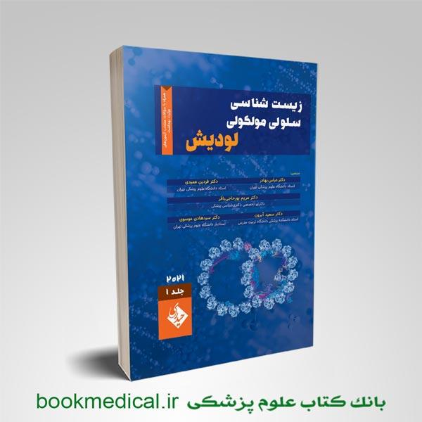 کتاب زیست شناسی سلولی مولکولی لودیش 2021 فردین عمیدی و عباس بهادر | بوک مدیکال