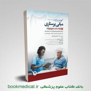 کتاب مبانی پرستاری کوزیر جلد دهم ارتقا سلامت فیزیولوژیک دکتر لیلی یکه فلاح جامعه نگر