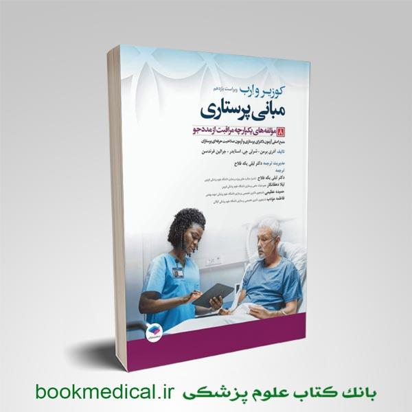 کتاب مبانی پرستاری کوزیر جلد هشتم مراقبت از مددجو دکتر لیلی یکه فلاح جامعه نگر
