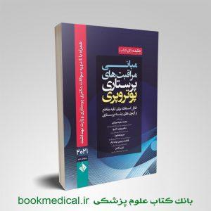 کتاب چکیده پرستاری پوتر و پری 2021 محمد سعید میرزایی انتشارات حیدری | بوک مدیکال