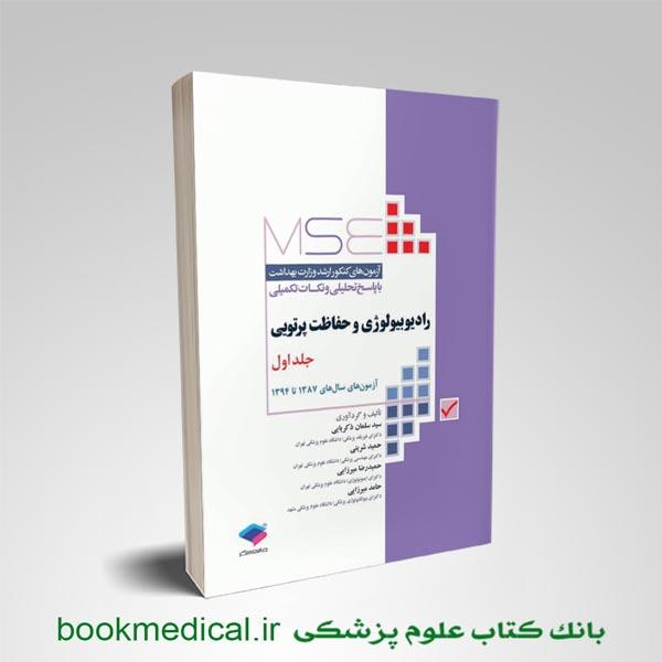 mse آزمون های کنکور ارشد رادیوبیولوژی و حفاظت پرتویی جلد اول 87 تا 94 | بوک مدیکال