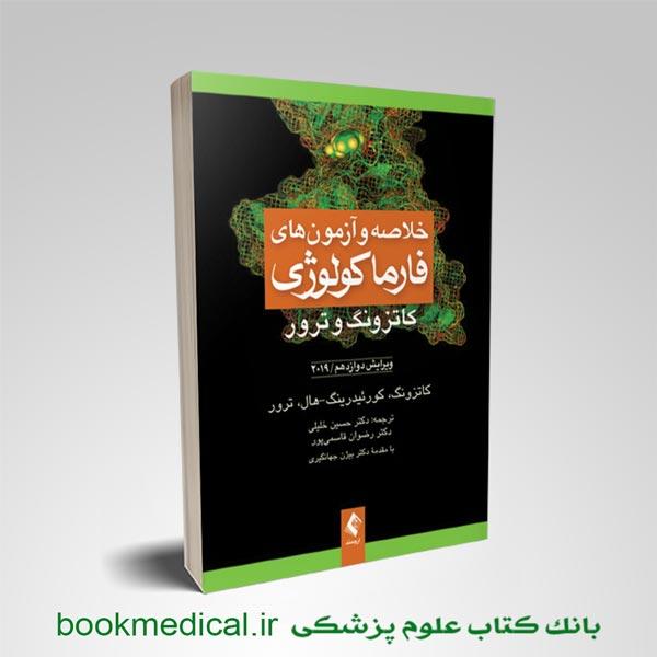 کتاب خلاصه فارماکولوژی کاتزونگ   خرید خلاصه و آزمون فارماکولوژی کاتزونگ و ترور