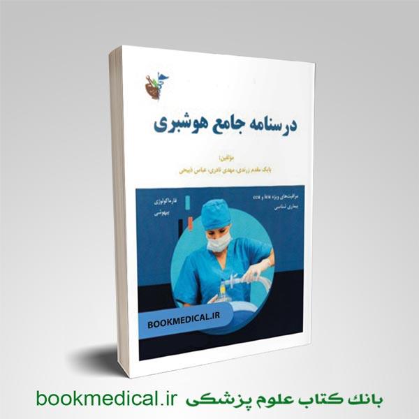 درسنامه جامع هوشبری آئین طب | بابک مقدم زرندی | خرید کتاب درسنامه هوشبری