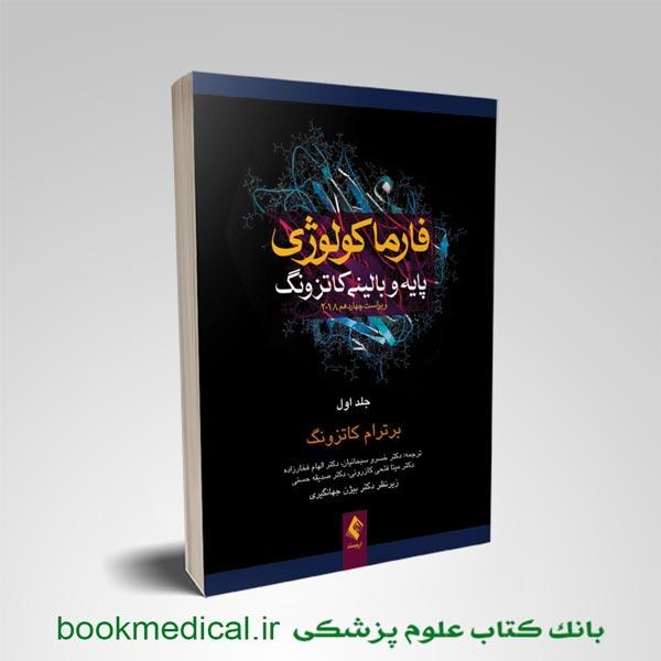 کتاب فارماکولوژی کاتزونگ دکتر سبحانی جلد اول   خرید اینترنتی فارماکولوژی کاتزونگ و ترور