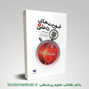 کتاب فوریت داخلی 1 قلب و تنفس نسرین رزمجویی انتشارات جامعه نگر