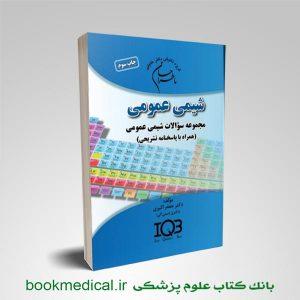 کتاب ما طراحان شیمی عمومی | نوشته جعفر اکبری | انتشارات دکتر خلیلی | بوک مدیکال