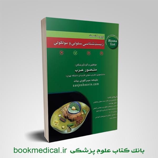 کتاب کتاب تست سلولی عرب | بیوما تست زیست شناسی سلولی مولکولی | بوک مدیکال
