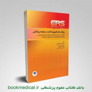 کتاب ERS روش تحقیق و آمار در علوم پزشکی دکتر حجتی   مرور آزمون ارشد روش تحقیق و آمار