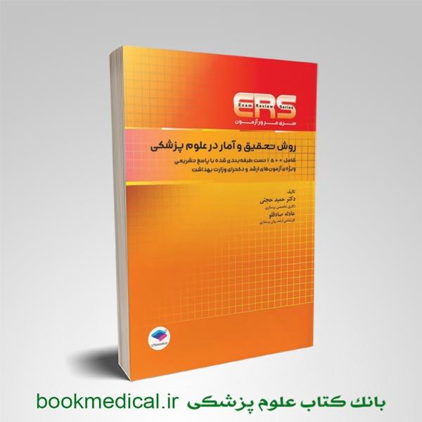 کتاب ERS روش تحقیق و آمار در علوم پزشکی دکتر حجتی | مرور آزمون ارشد روش تحقیق و آمار